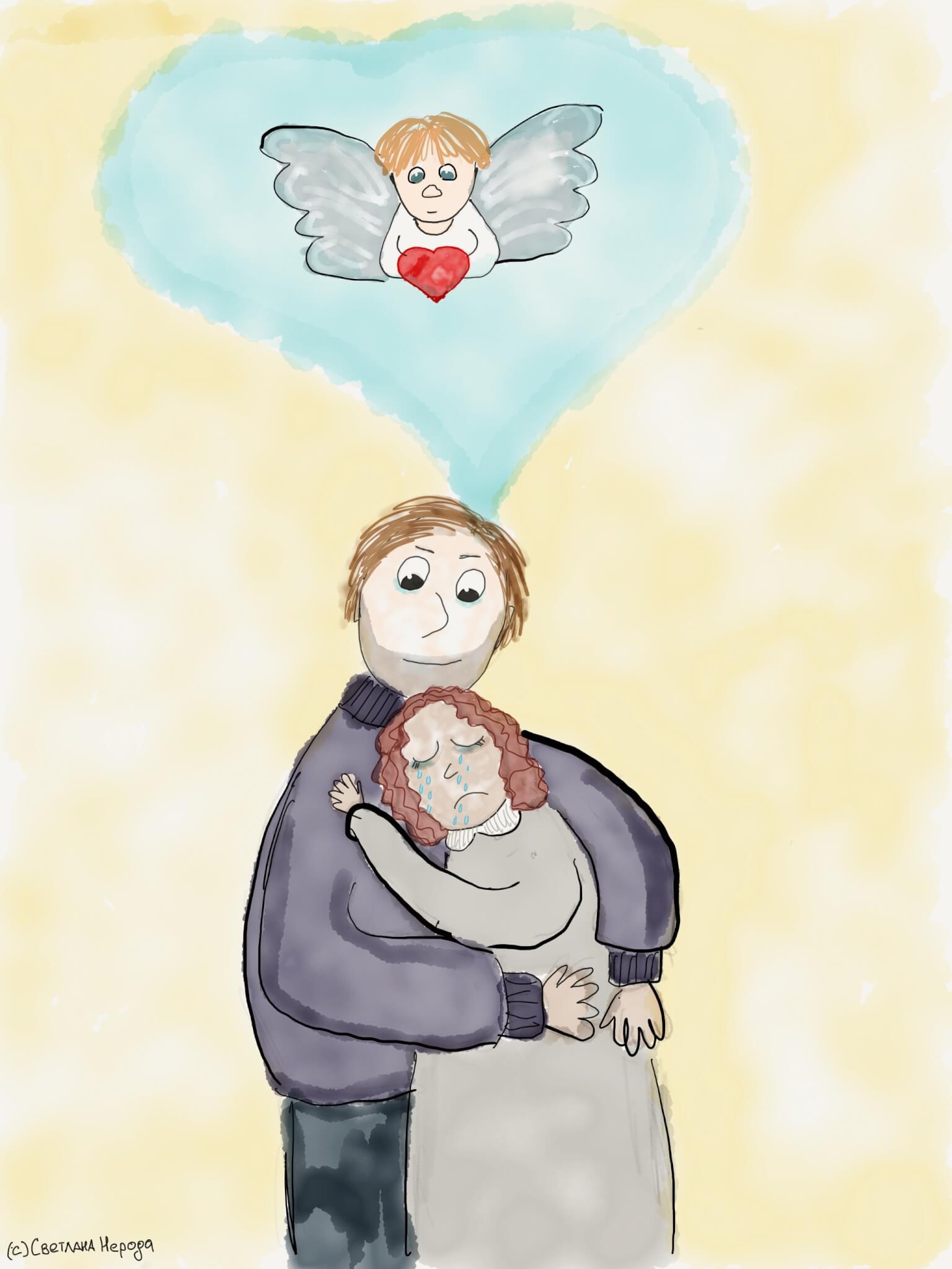 Я укрою тебя в моих объятиях. В поддержку женщин, переживших потерю ребенка.